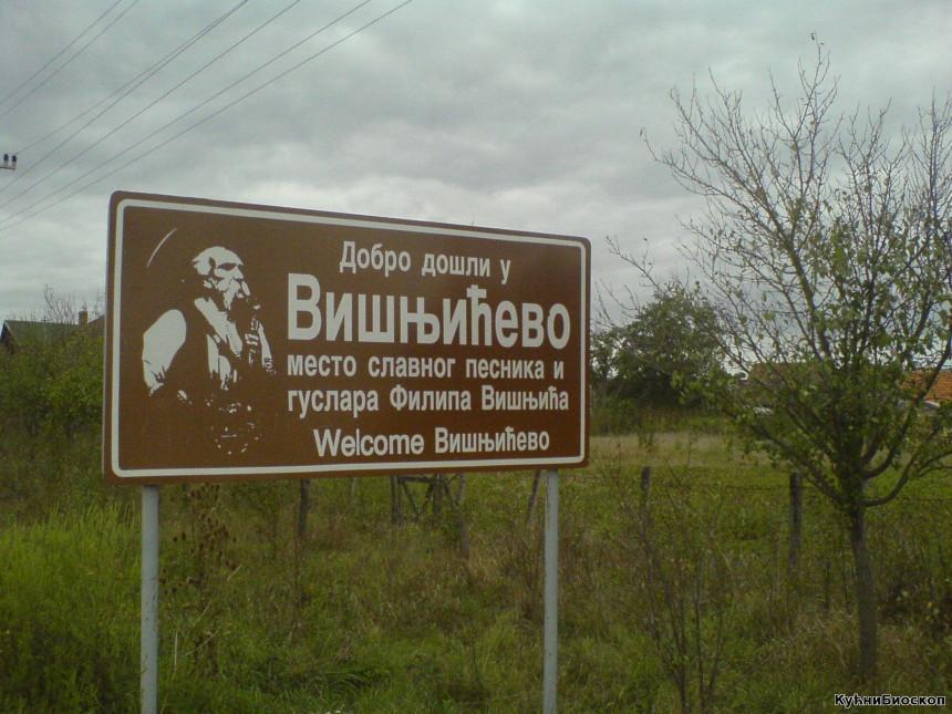 Višnjićevo selo Filipovo
