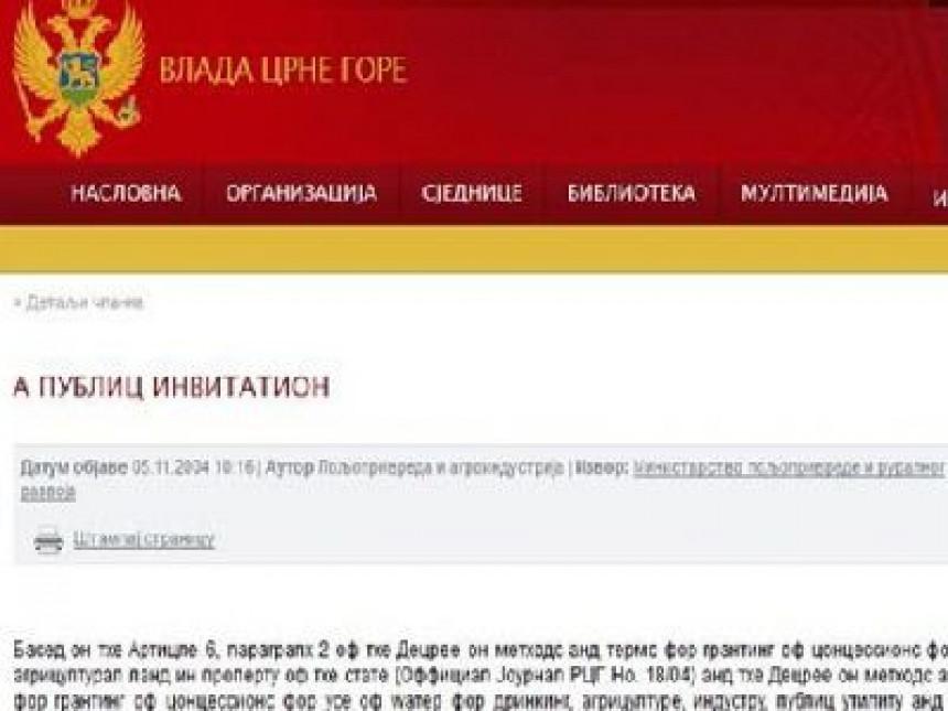 Vlada objavila poziv na engleskom, ali na ćirilici