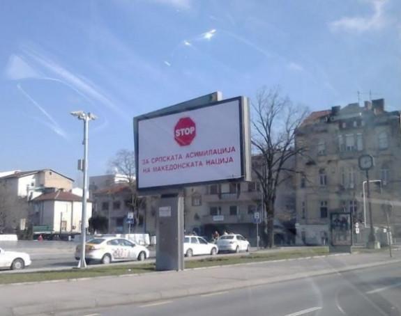Antisrpski bilbordi u Skoplju