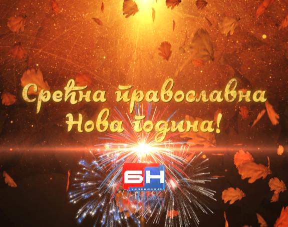 Srećna pravoslavna Nova godina!